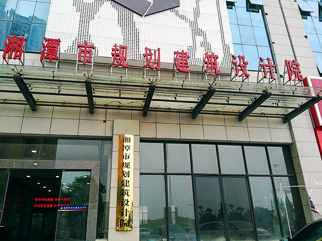 湘潭规划建筑设计院.jpg